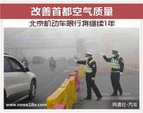 改善首都空气质量北京机动车限行将继续1年