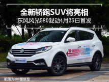 东风风光580混动4月25日首发全新轿跑SUV将亮相