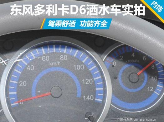 【内饰】东风多利卡D6洒水车实拍 驾乘舒适 功能齐全