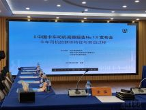 聚焦3000万卡车司机群体,《中国卡车司机调查报告No.1》在京发布