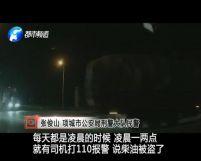 一晚盗30辆货车赚十几万偷油过程曝光