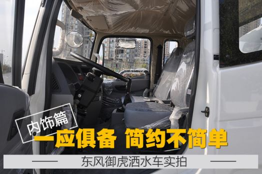 【内饰】东风御虎洒水车实拍 一应俱备 简约不简单