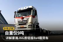 自重仅9吨详解豪瀚J6G质轻版8x4载货车