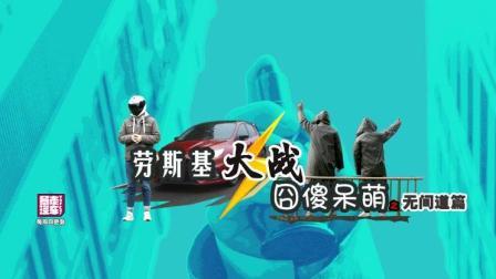 暴走汽車 第一季:大年初七 今晚吃基:福特??怂?Beta1.113
