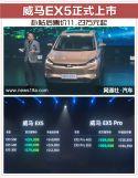 威马EX5正式上市补贴后售价11.23万元起