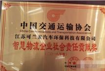 """可兰素荣获""""智慧物流企业社会责任贡献奖"""""""