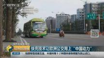 """微宏快充跨出国门,让欧洲公交用上了""""中国动力"""""""