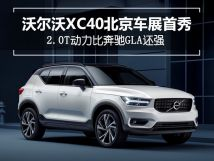 沃尔沃XC40将于北京车展首发动力超奔驰GLA