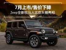 Jeep全新牧马人北京车展亮相7月上市/售价下降