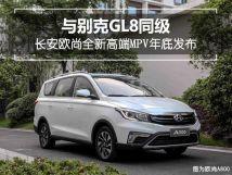 长安欧尚全新高端MPV年底发布与别克GL8同级