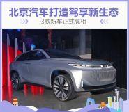 北京汽车将打造驾享新生态3款..