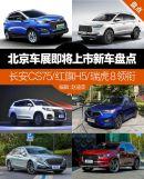 北京车展即将上市新车盘点长安CS75/红旗H5/瑞虎8领衔