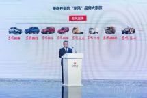东风汽车集团有限公司发布品牌战略