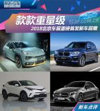 款款重量级北京车展重磅首发新车前瞻