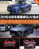 2018北京车展重磅SUV盘..