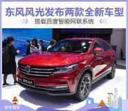 东风风光发布两款新车搭载百度智能网联系