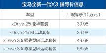 宝马全新一代X3售价公布售39.98-58.58万/竞争力大幅增强