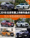 2018北京车展上市新车盘点SUV车型成绝对主力