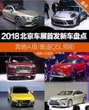 2018北京车展首发新车盘点奔驰A级/奥迪Q5L领衔