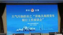 7月1日起深圳对国三货车实施单双号限行