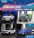 中国品牌占多数5月份重点上市..
