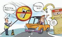 老司机注意了!等红绿灯玩手机也扣分!