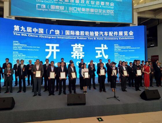广饶县成功举办第九届 中国(广饶)国际橡胶轮胎暨汽车配件展览会