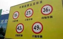 """梅州治理""""超限超载""""一个月查扣66辆"""