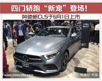 """四门轿跑""""新宠""""登场!奔驰新CLS于6月1日上市"""