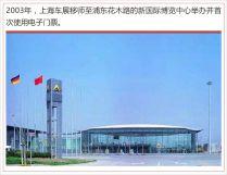 上海国际车展应时而生(下)【破冰之举】