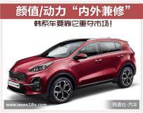 """颜值/动力""""内外兼修""""韩系车要靠它重夺市场!"""
