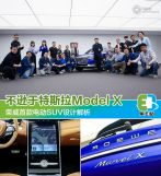 不逊于特斯拉ModelX荣威首款电动SUV设计解析