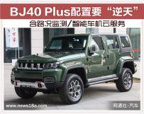 """北京BJ40Plus配置要"""".."""