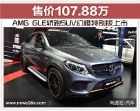 AMGGLE轿跑SUV幻橙特别版上市售价107.88万
