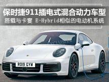 4秒内破百保时捷911插电混动车型明年亮相