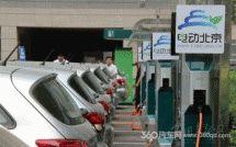北京已累计建成约12.7万个充电桩
