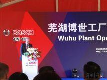 博世投资超2.75亿在芜湖建新工厂