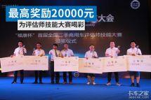 最高奖励20000元为评估师技能大赛喝彩