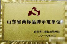 潍柴上榜山东省商标品牌示范单位