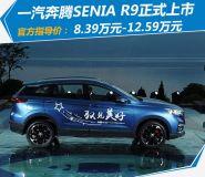 奔腾R9上市售8.39万轴距2.7米配1.2T直喷发动机