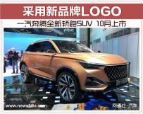 一汽奔腾全新轿跑SUV10月上市采用新品牌LOGO