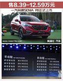 一汽奔腾SENIAR9正式上市售8.39-12.59万元