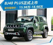 北京新款BJ40轴距增加/配..