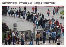 上海牌照拍卖的前世今生(下)..