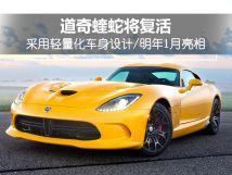 道奇蝰蛇将复活换装V8自吸引擎/明年1月亮相