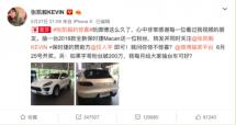 最近微博流行转发抽奖送豪车?王思聪好友、网红博主都来凑热点!