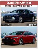 阿瓦隆/亚洲龙你更喜欢哪个?丰田或引入新旗舰