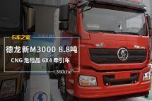自重仅8.8吨陕汽M3000CNG牵引车图解