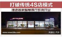 打破传统4S店模式捷途首家智慧展厅即将开业