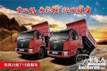 论专业,东风力拓T15自卸车从不认输!